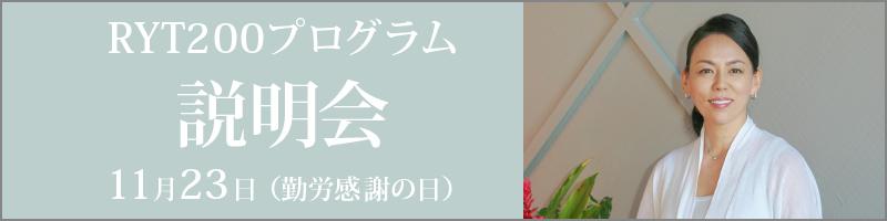 RYT200プログラム説明会(11/23)