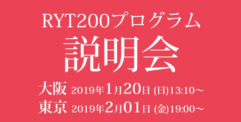 RYT200プログラム説明会